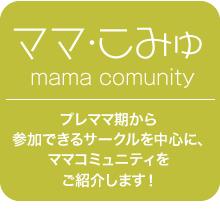 プレママ期から参加できるサークルを中心に、ママコミュニティをご紹介します!