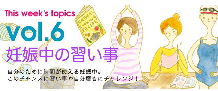 Vol.6 妊娠中の習い事