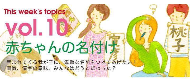 Vol.10 赤ちゃんの名付け