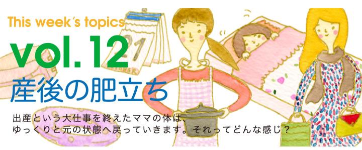 Vol.12 産後の肥立ち