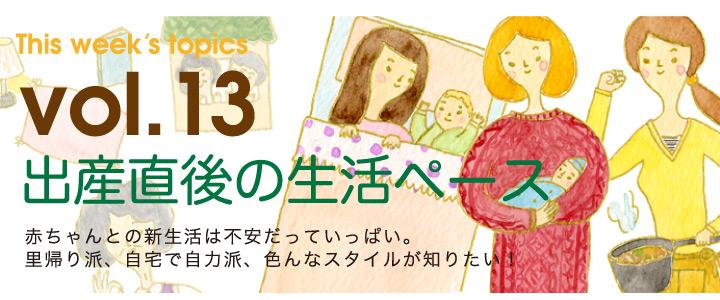 Vol.13 出産直後の生活ペース