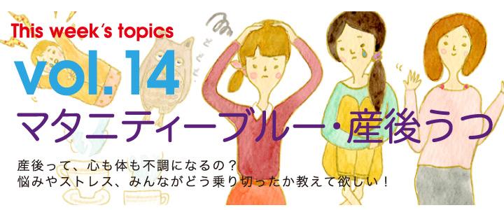 Vol.14 マタニティーブルー・産後うつ