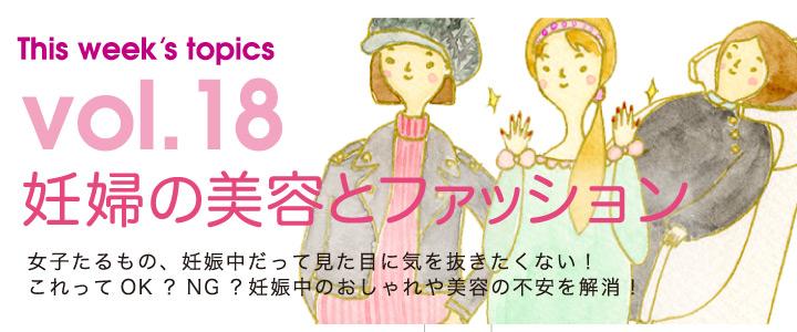 Vol.18 妊婦中の美容とファッション