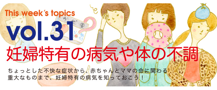 Vol.31 妊婦特有の病気や体の不調