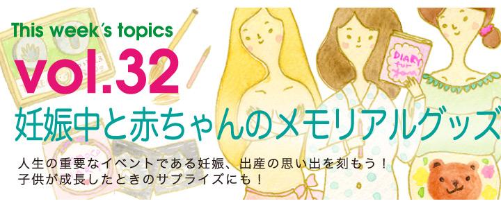 Vol.32 妊娠中と赤ちゃんのメモリアルグッズ
