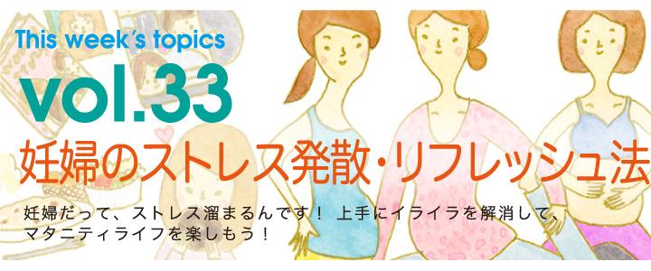 Vol.33 妊婦のストレス発散・リフレッシュ法