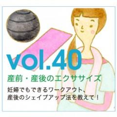 vol.40 産前・産後のエクササイズ