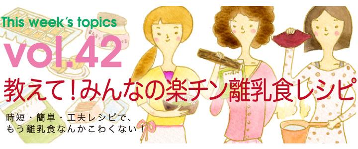 Vol.42 教えて!みんなの楽チン離乳食レシピ