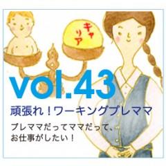 vol.43 頑張れ!ワーキングプレママ