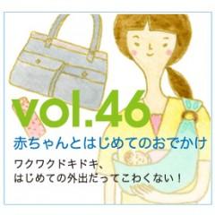 vol.46 赤ちゃんとはじめてのおでかけ