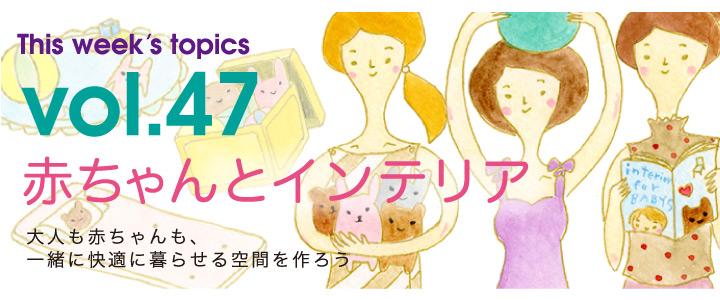 Vol.47 赤ちゃんとインテリア