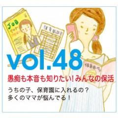 vol.48 愚痴も本音も知りたい!みんなの保活