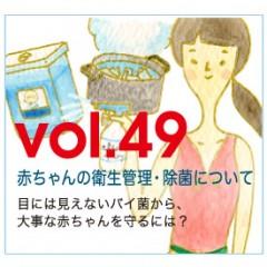 vol.49 赤ちゃんの衛生管理・除菌について