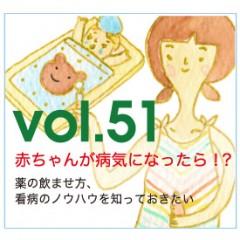 vol.51 赤ちゃんが病気になったら!?