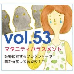 vol.53 マタニティハラスメント