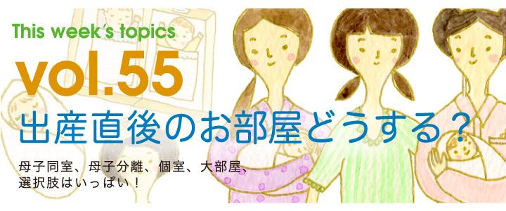 Vol.55 出産直後のお部屋どうする?