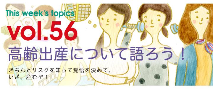 Vol.56 高齢出産について語ろう!