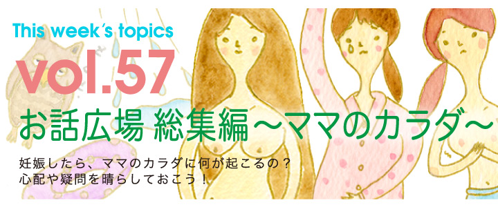 Vol.57 お話広場 総集編〜ママのカラダ〜