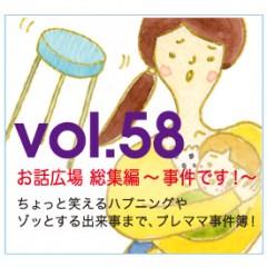 Vol. 58 お話広場 総集編 〜 事件です!〜