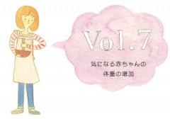 Vol.7 気になる赤ちゃんの体重の増加