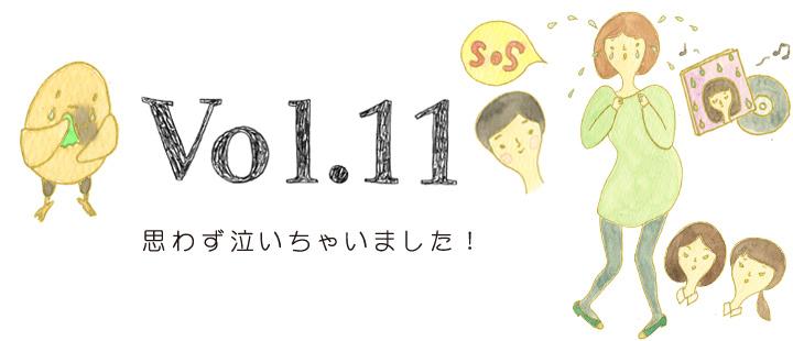 Vol.11 思わず泣いちゃいました!