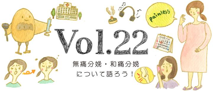 vol.22 無痛分娩・和痛分娩について語ろう!
