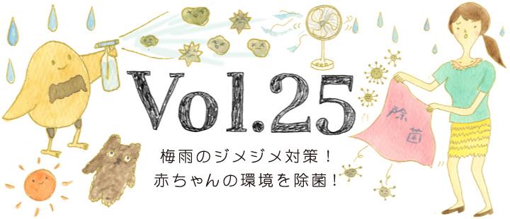 Vol.25 梅雨のジメジメ対策! 赤ちゃんの環境を除菌!