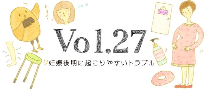 vol.27 妊娠後期に起こりやすいトラブル