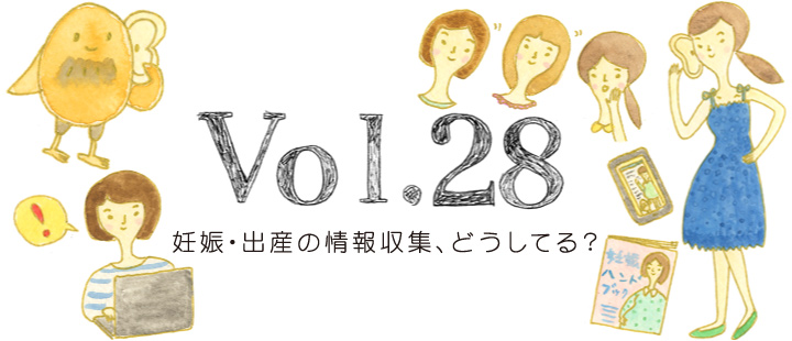 vol.28 妊娠・出産の情報収集、どうしてる?