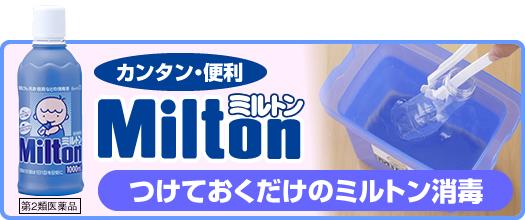 カンタン・便利 つけておくだけのミルトン消毒