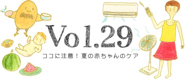 vol.29 ココに注意! 夏の赤ちゃんのケア
