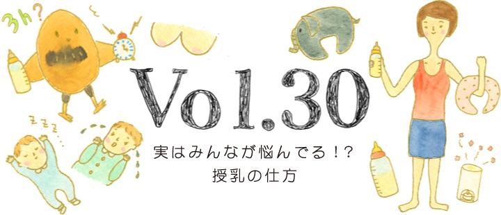 vol.30 実はみんなが悩んでる!?授乳の仕方