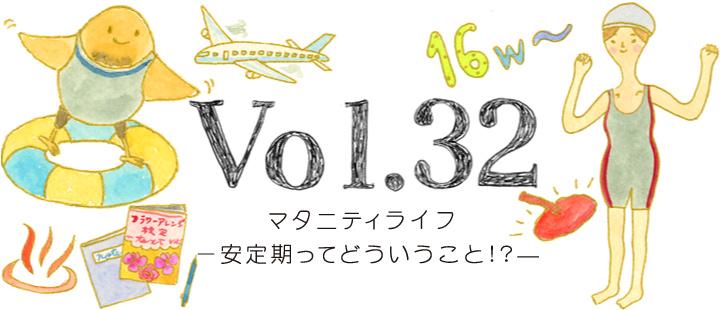 vol.32 マタニティライフ ー安定期ってどういうこと!?—