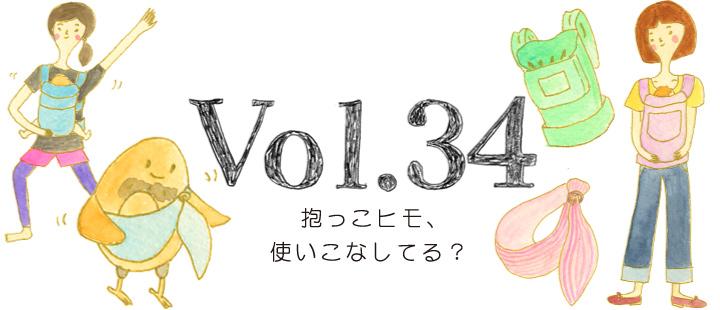 Vol.34 抱っこヒモ、使いこなしてる?