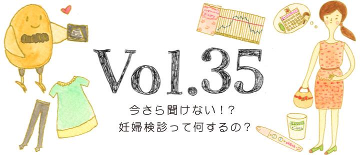 Vol.35 今さら聞けない!? 妊婦検診って何するの?