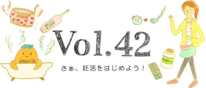 Vol.42 さぁ、妊活をはじめよう!