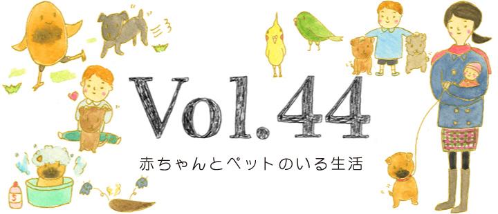 Vol.44 赤ちゃんとペットのいる生活