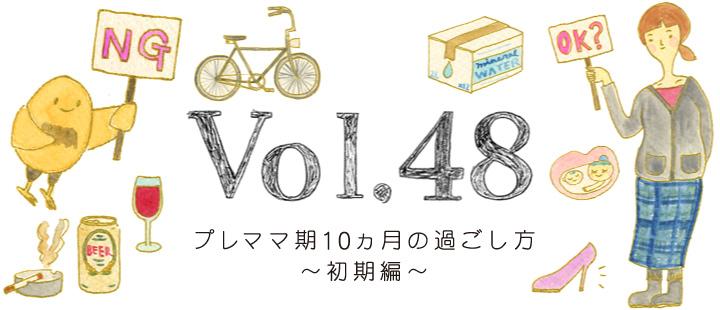 Vol.48 プレママ期10ヵ月の過ごし方〜初期編〜