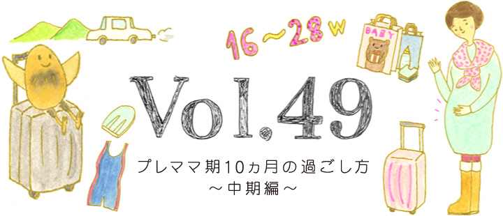 Vol.49 プレママ期10ヵ月の過ごし方〜中期編〜