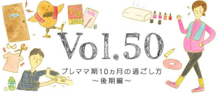 Vol50 プレママ期10ヵ月の過ごし方〜後期編〜