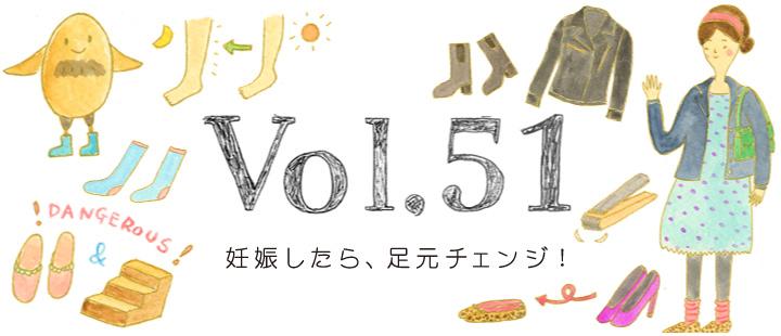 Vol.51妊娠したら、足元チェンジ!
