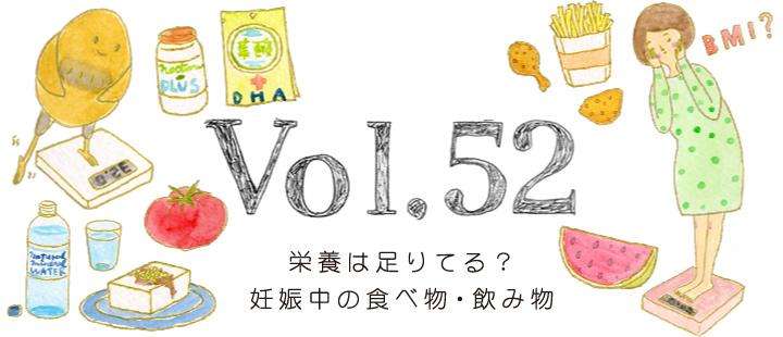 vol.52 栄養は足りてる? 妊娠中の食ベ物・飲み物